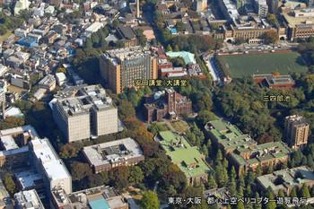 Tokyouniversity13031