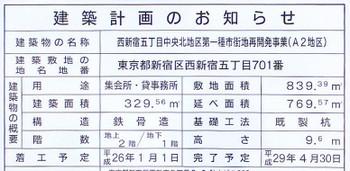 Tokyoshinjuku13088