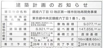 Tokyoginza13114