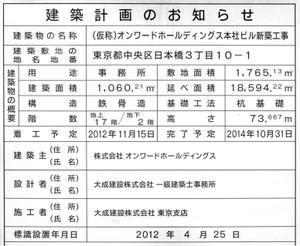 Tokyoonward13125