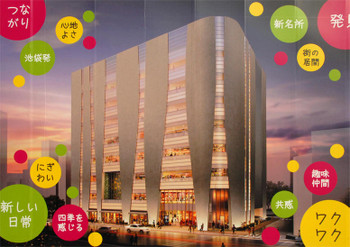 Tokyoikebukuro14016