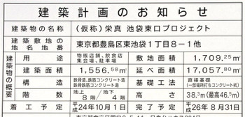 Tokyoikebukuro14017