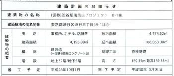 Tokyoshibuya140138