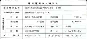 Tokyoshibuya140139