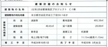 Tokyoshibuya140142
