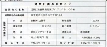 Tokyoshibuya140143