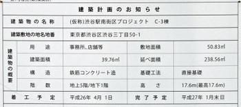 Tokyoshibuya140144