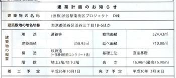Tokyoshibuya140146