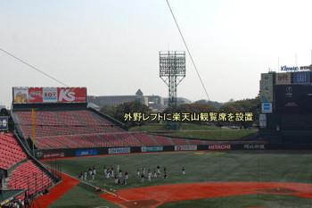 Sendairakuteneagles14015