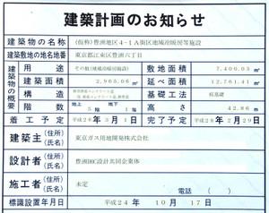 Tokyotoyosu14022