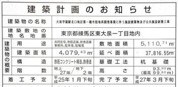 Tokyooizumi14028