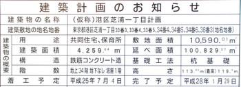 Tokyoshibaura14025