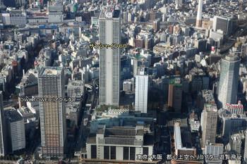Tokyoikebukuro14031