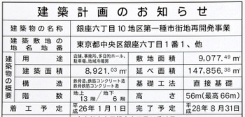 Tokyoginza14045