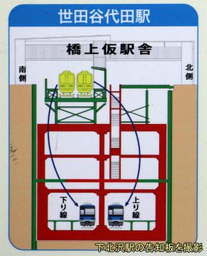 Tokyoodakyu140413