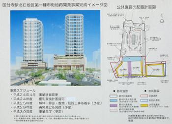 Tokyokokubunji14052