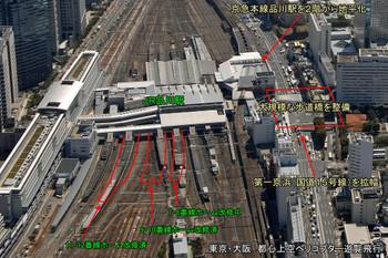 Tokyoshinagawa14051