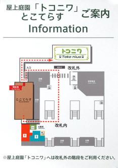Saitamatokorozawa140820