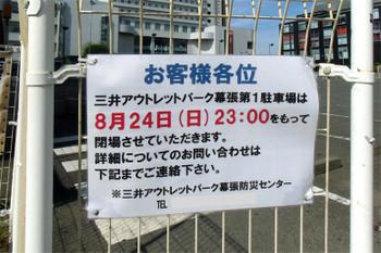 Chibamakuhari14092