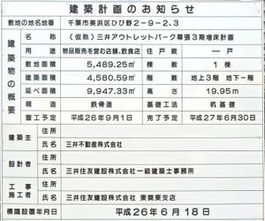 Chibamakuhari14093