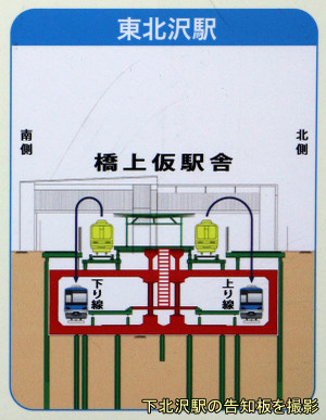 Tokyohigashi140912