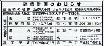 Tokyootemachi14109