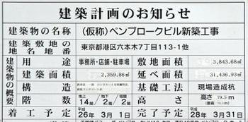 Tokyoroppongi14105