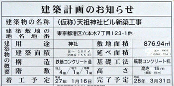 Tokyoroppongi14106