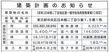 Tokyonihonbashi141140