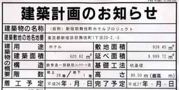 Tokyoshinjuku141226