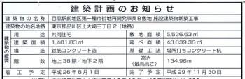 Tokyomeguro141225