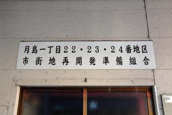 Tokyotsukishima141216