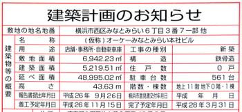 Yokohamamm21141235