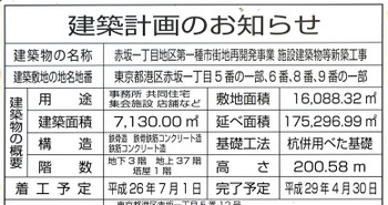 Tokyoakasaka141239