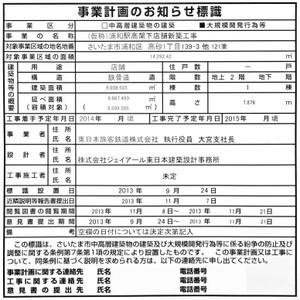 Saitamajrurawa150131
