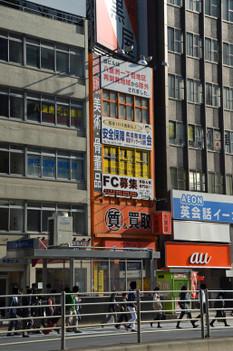Tokyoyaesu150234