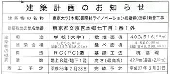 Tokyotokyounv15048