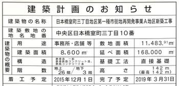 Tokyonihonbashi15066