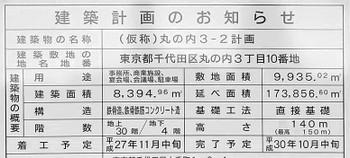 Tokyomarunouchi15068