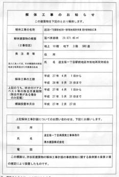 Tokyoshibuya150626