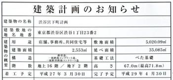 Tokyoshibuya150660