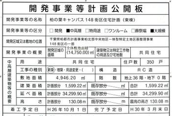 Chibakashiwanoha150522