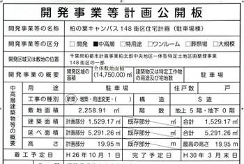 Chibakashiwanoha150525