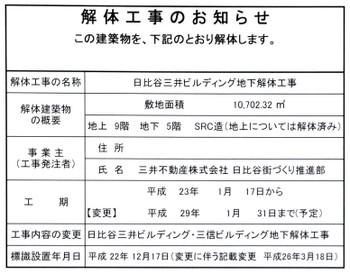 Tokyohibiya15062