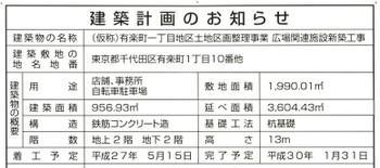 Tokyohibiya15068