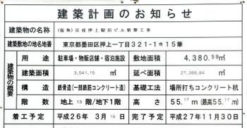 Tokyokeisei150636