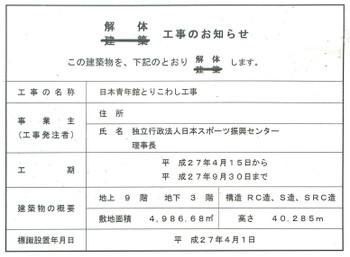 Tokyokokuritu150615