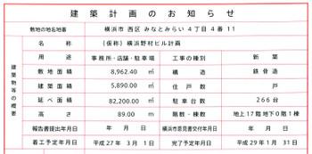 Yokohamanomura15078