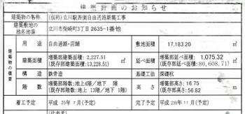 Tokyotachikawa150732
