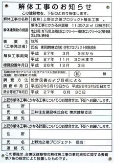 Tokyototenko15078
